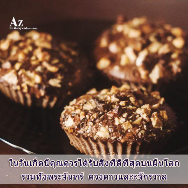 azbirthdaywishes-7220