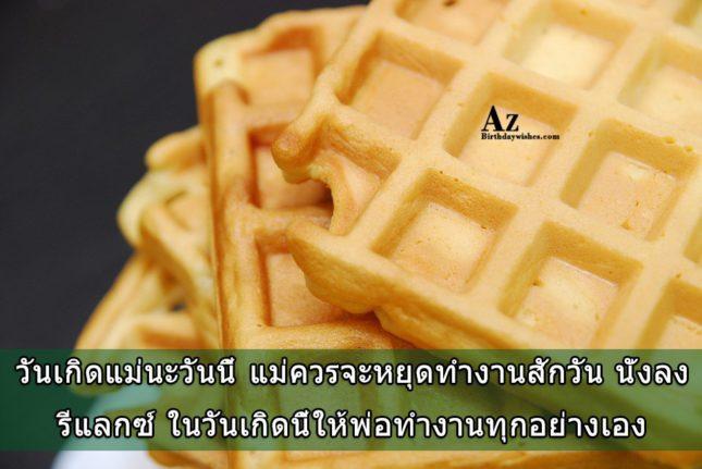 azbirthdaywishes-7225