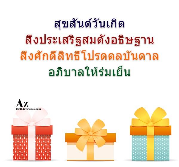 azbirthdaywishes-7246