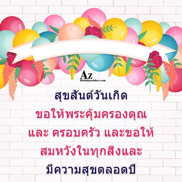 azbirthdaywishes-7256