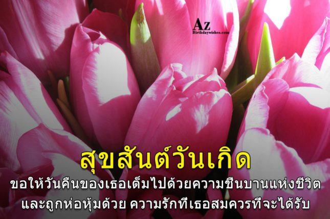 azbirthdaywishes-7278