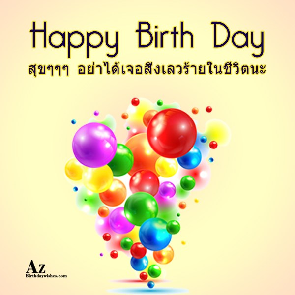 how to say happy birthday in thai
