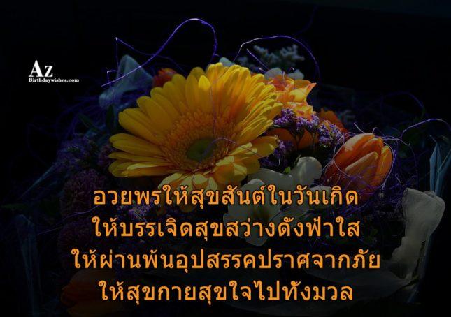 azbirthdaywishes-7343