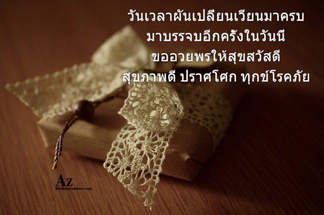 azbirthdaywishes-7344