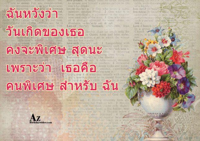 azbirthdaywishes-7353