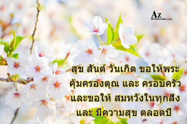 azbirthdaywishes-7355