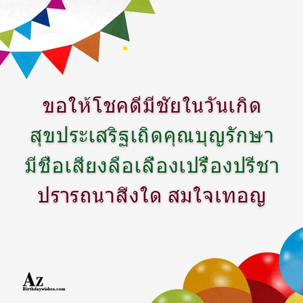azbirthdaywishes-7356