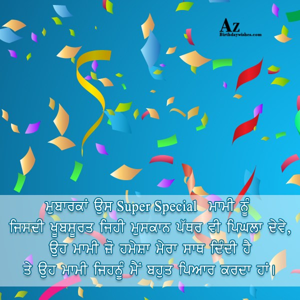 azbirthdaywishes-7400