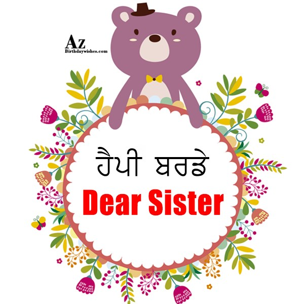 ਹੈਪੀ ਬਰਡੇ Dear sister - AZBirthdayWishes.com