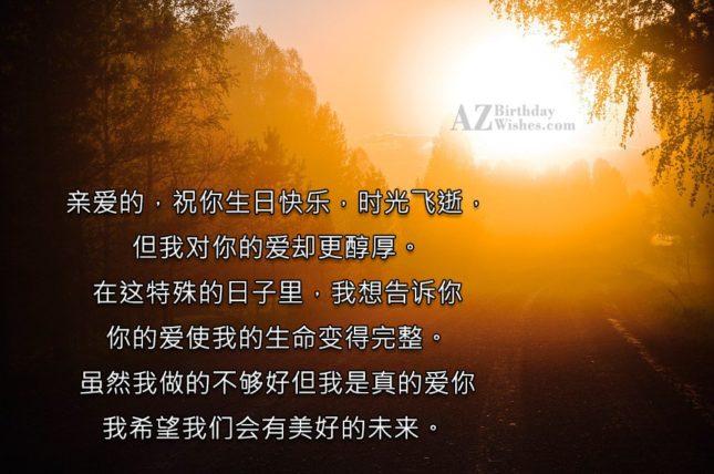 azbirthdaywishes-7658