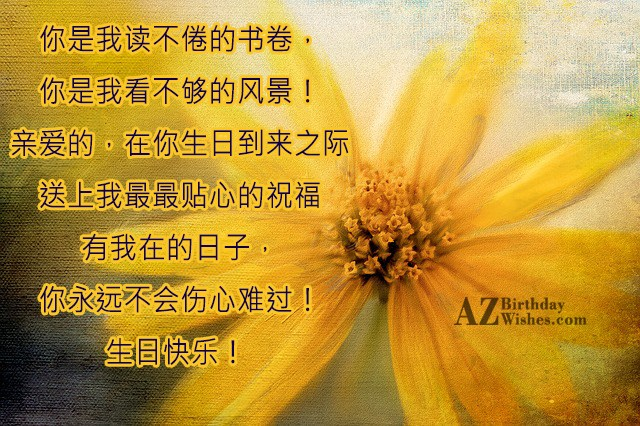 azbirthdaywishes-7661