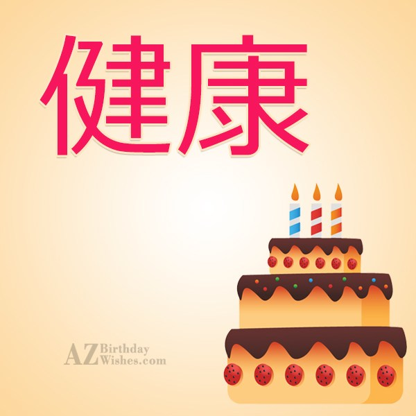 健康 - AZBirthdayWishes.com