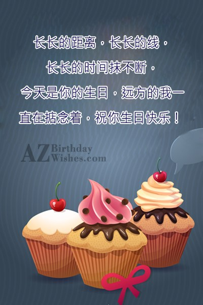 azbirthdaywishes-7732