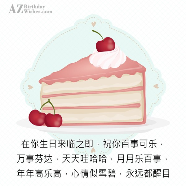 azbirthdaywishes-7736