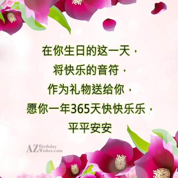 azbirthdaywishes-7754