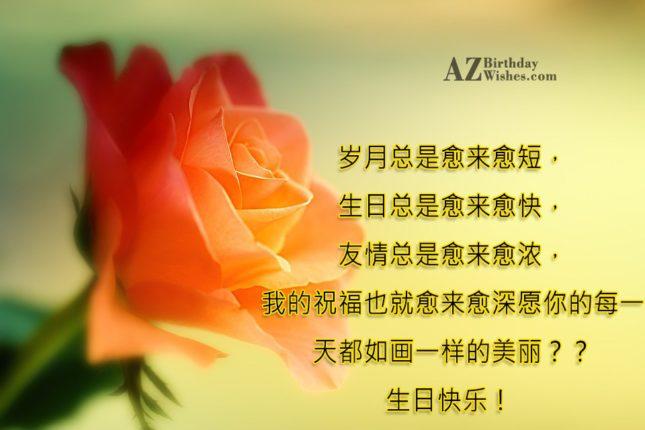 azbirthdaywishes-7775