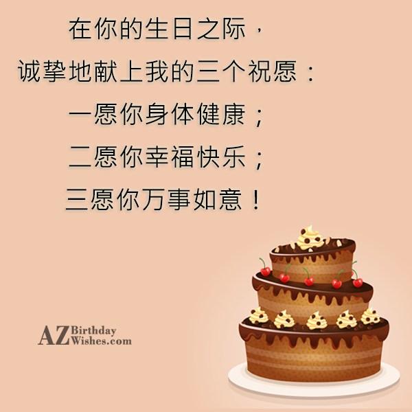 Birthday Wishes In Mandarin