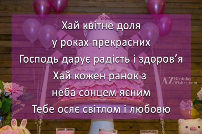 azbirthdaywishes-11191
