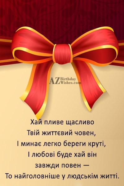azbirthdaywishes-11233