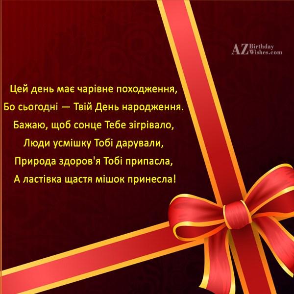 azbirthdaywishes-11245
