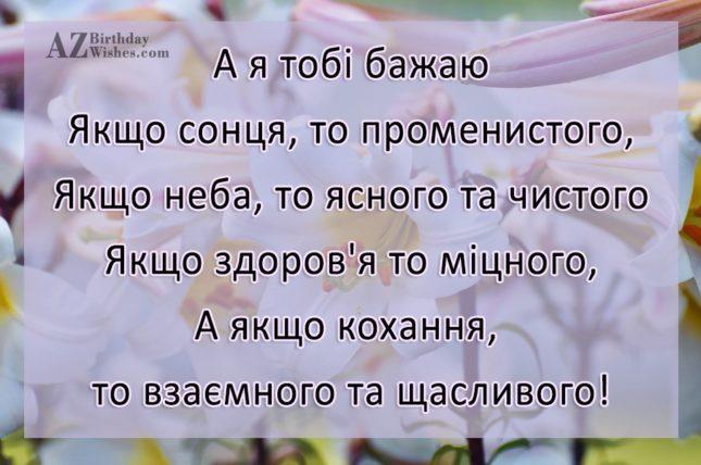 azbirthdaywishes-11355