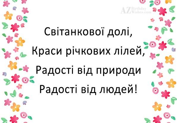 azbirthdaywishes-11361