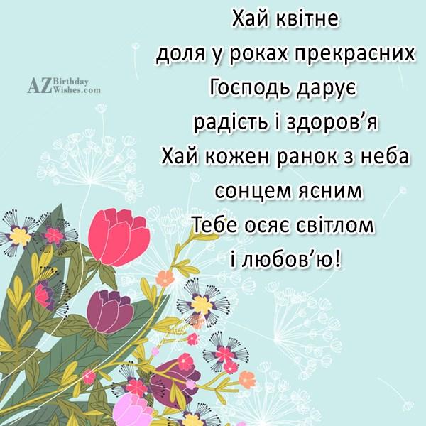 azbirthdaywishes-11367