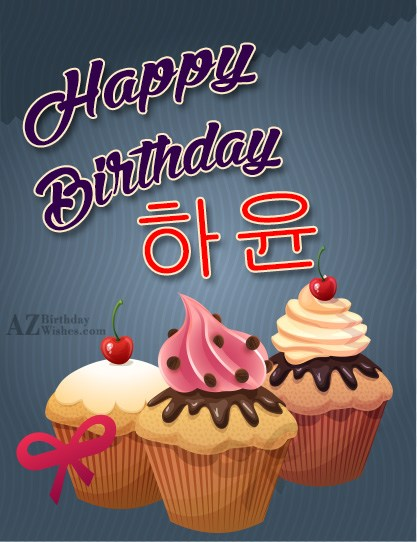 Happy Birthday Ha-yoon - AZBirthdayWishes.com