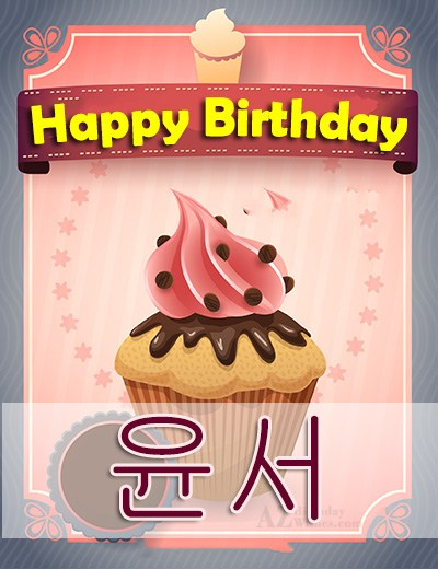 Happy Birthday Yoon-seo - AZBirthdayWishes.com