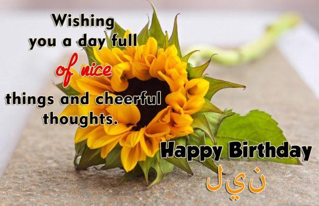 Happy Birthday Leen / لين - AZBirthdayWishes.com