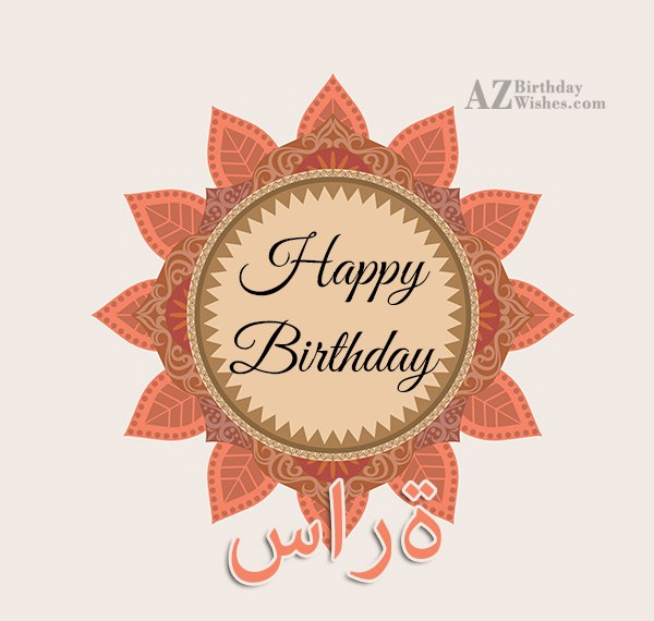 Happy Birthday Sarah / سارة - AZBirthdayWishes.com