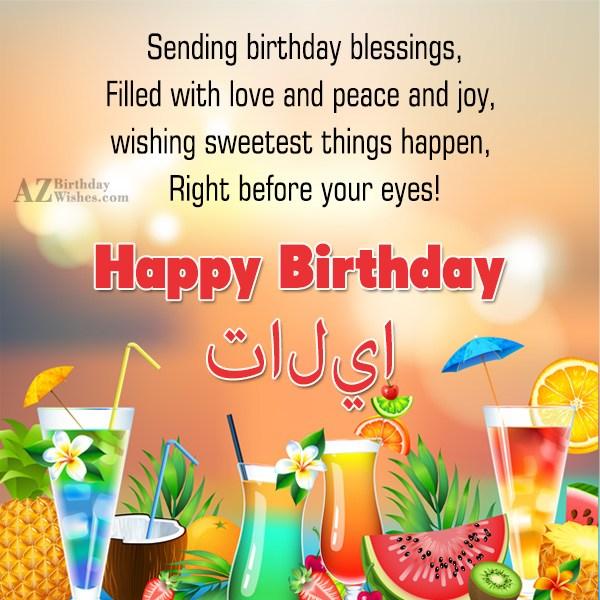Happy Birthday Thalia / تاليا - AZBirthdayWishes.com