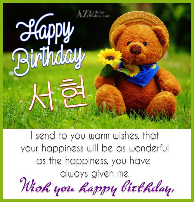 Happy Birthday Seo- Hyun - AZBirthdayWishes.com