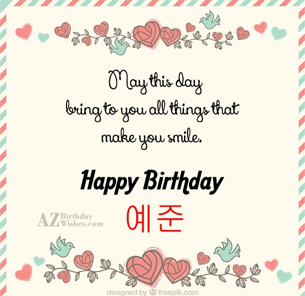 Happy Birthday Ye-Joon / 예준 - AZBirthdayWishes.com