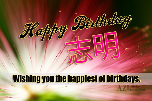 Happy Birthday Chih-ming /  志明 - AZBirthdayWishes.com