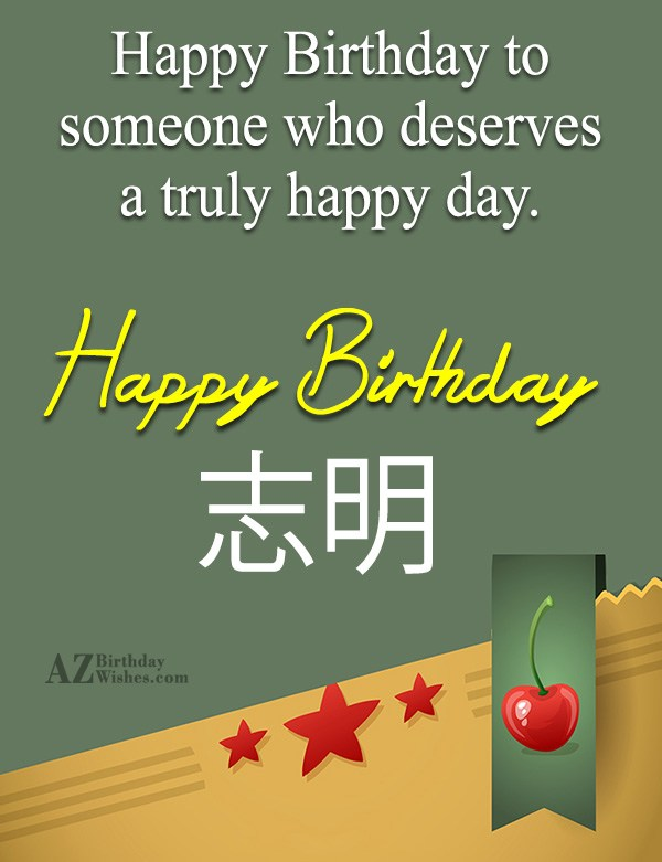 azbirthdaywishes-birthdaypics-20764