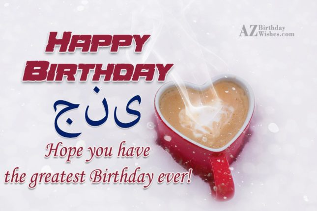 azbirthdaywishes-birthdaypics-20770