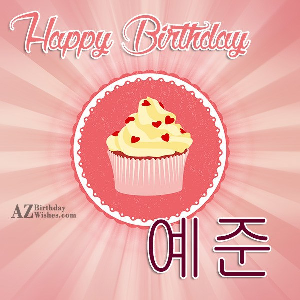 azbirthdaywishes-birthdaypics-20781