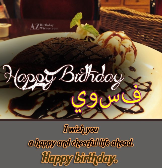 azbirthdaywishes-birthdaypics-20889