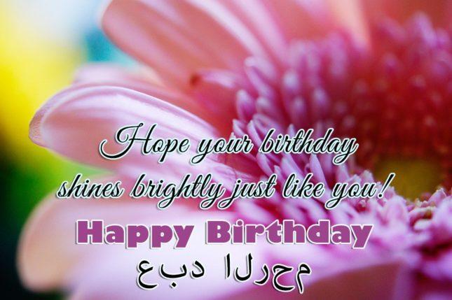 azbirthdaywishes-birthdaypics-20932