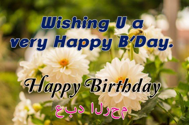 azbirthdaywishes-birthdaypics-20970