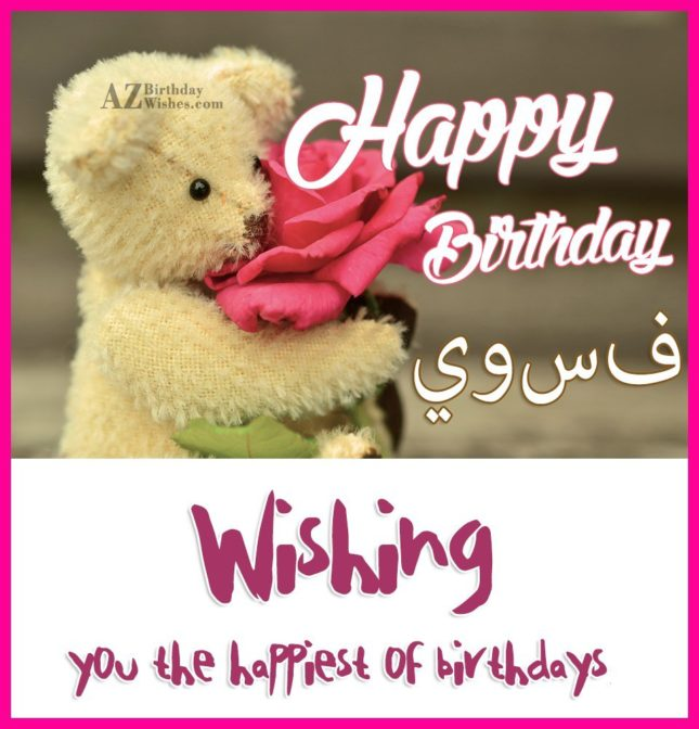 Happy Birthday Yousouf - AZBirthdayWishes.com