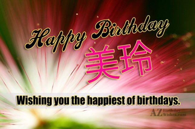 Happy Birthday Mei-ling / 美玲 - AZBirthdayWishes.com