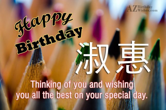 Happy Birthday Shu-hui - AZBirthdayWishes.com