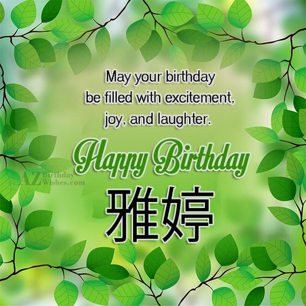 azbirthdaywishes-birthdaypics-23622