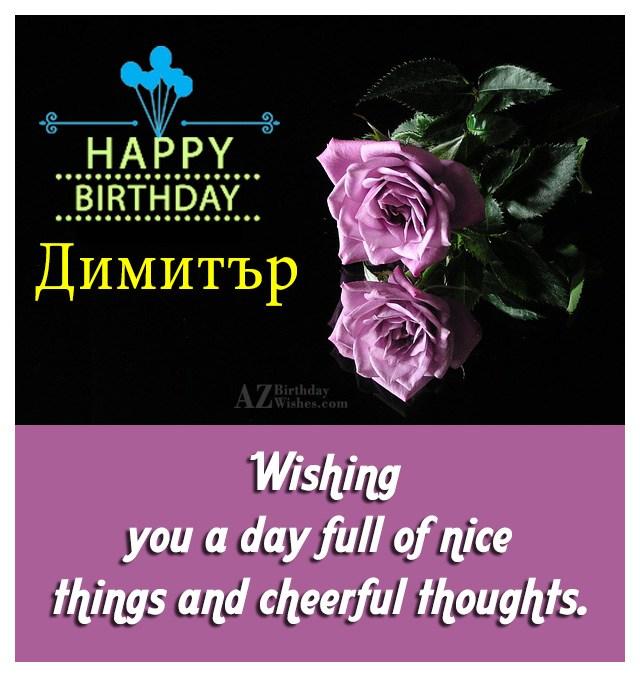 Happy Birthday Dimitar / Димитър - AZBirthdayWishes.com