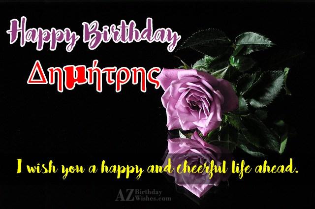 Happy Birthday Dimitrios / Δημήτρης - AZBirthdayWishes.com
