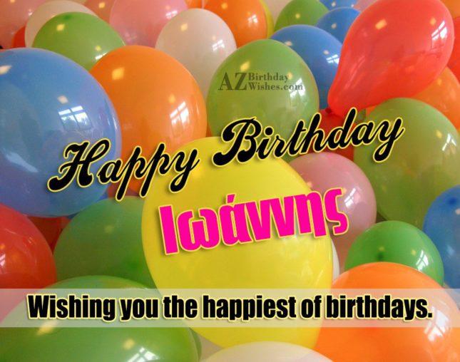 Happy Birthday Ioannis / Ιωάννης - AZBirthdayWishes.com