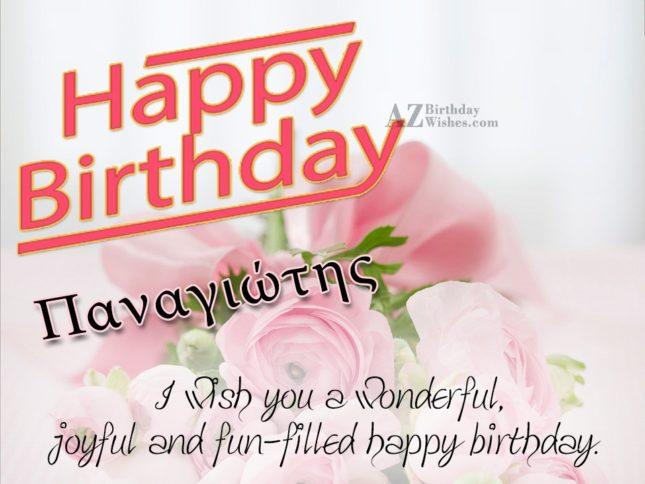 Happy Birthday Panagiotis / Παναγιώτης - AZBirthdayWishes.com