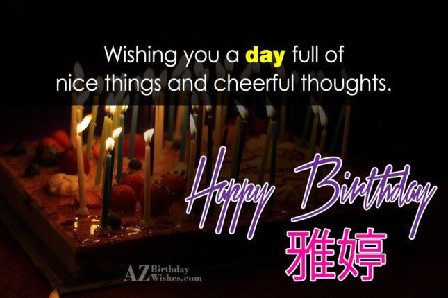 Happy Birthday Ya-ting / 雅婷 - AZBirthdayWishes.com